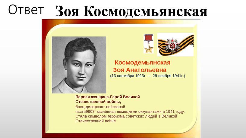 Ответ Зоя Космодемьянская
