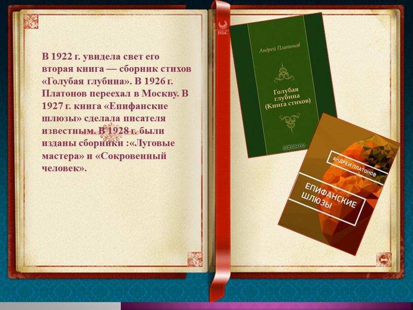В 1922 г. увидела свет его вторая книга — сборник стихов «Голубая глубина»