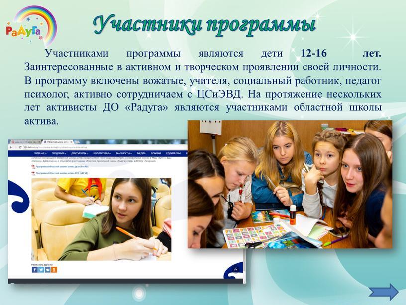 Участники программы Участниками программы являются дети 12-16 лет