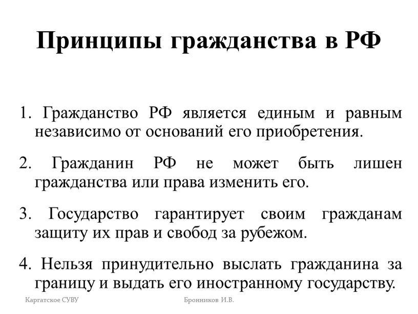 Принципы гражданства в РФ 1. Гражданство