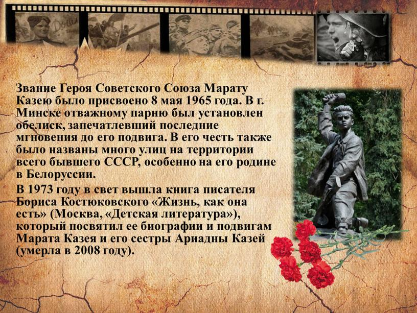 Звание Героя Советского Союза Марату