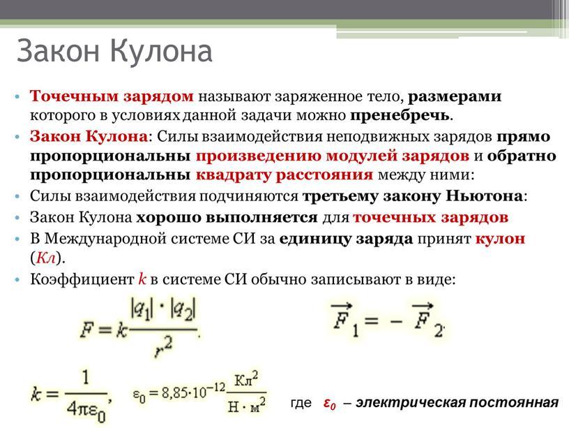 Закон Кулона Точечным зарядом называют заряженное тело, размерами которого в условиях данной задачи можно пренебречь