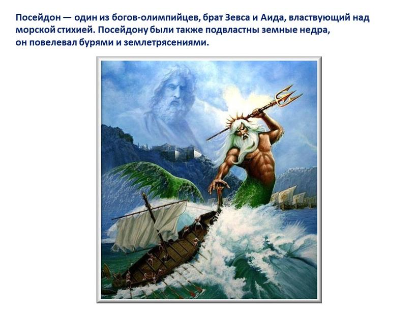 Посейдон — один из богов-олимпийцев, брат