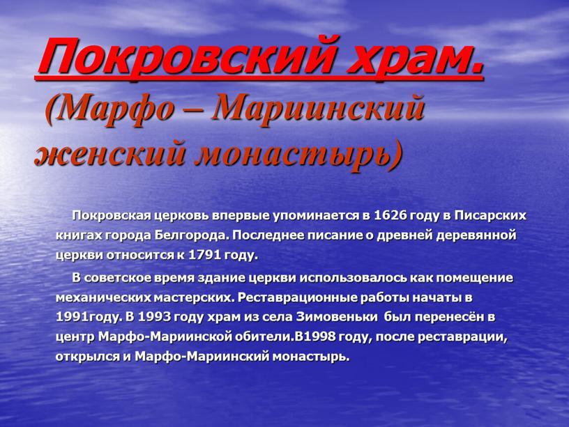 Покровский храм. (Марфо – Мариинский женский монастырь)
