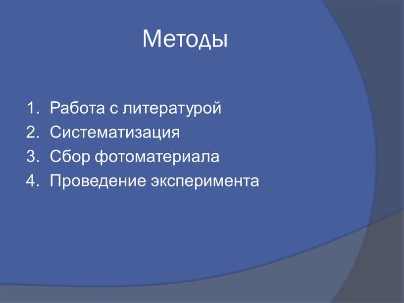 Методы 1. Работа с литературой 2