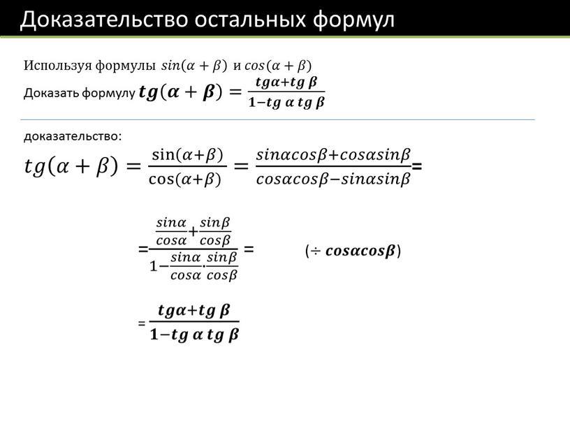 Используя формулы 𝑠𝑖𝑛 𝛼+𝛽 𝑠𝑠𝑖𝑖𝑛𝑛 𝑠𝑖𝑛 𝛼+𝛽 𝛼+𝛽 𝛼𝛼+𝛽𝛽 𝛼+𝛽 𝑠𝑖𝑛 𝛼+𝛽 и 𝑐𝑐𝑜𝑜𝑠𝑠(𝛼𝛼+𝛽𝛽)