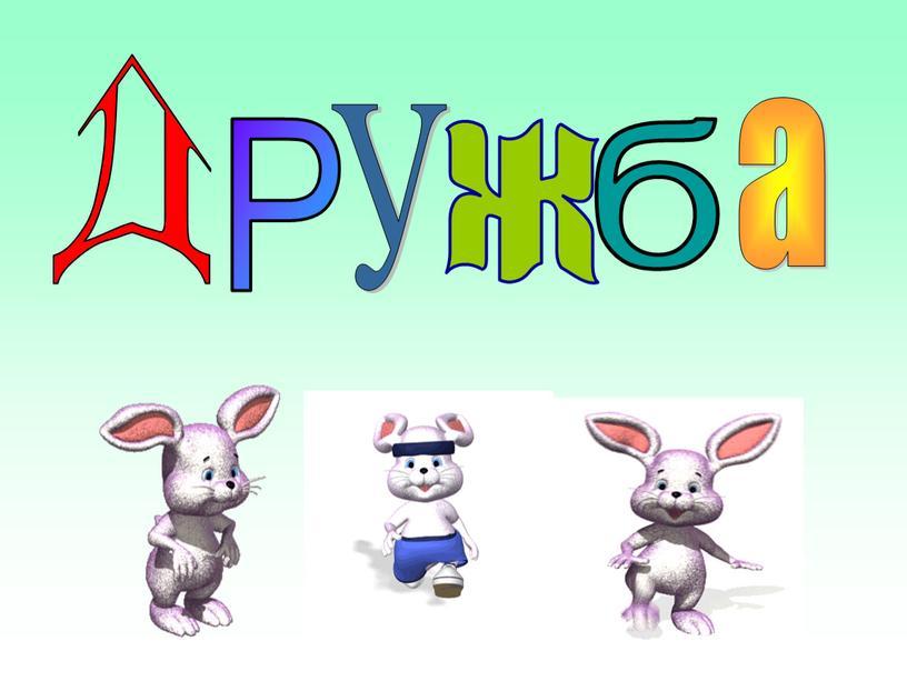 Р Ж Д б а У