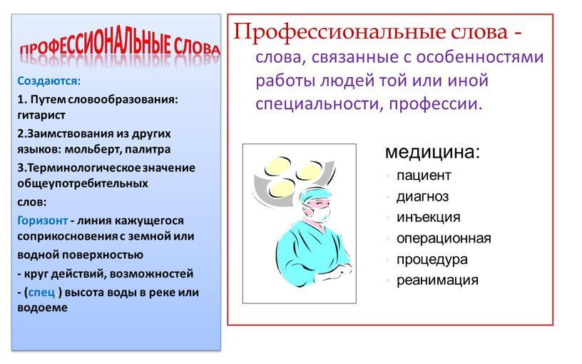 Профессиональные слова - слова, связанные с особенностями работы людей той или иной специальности, профессии