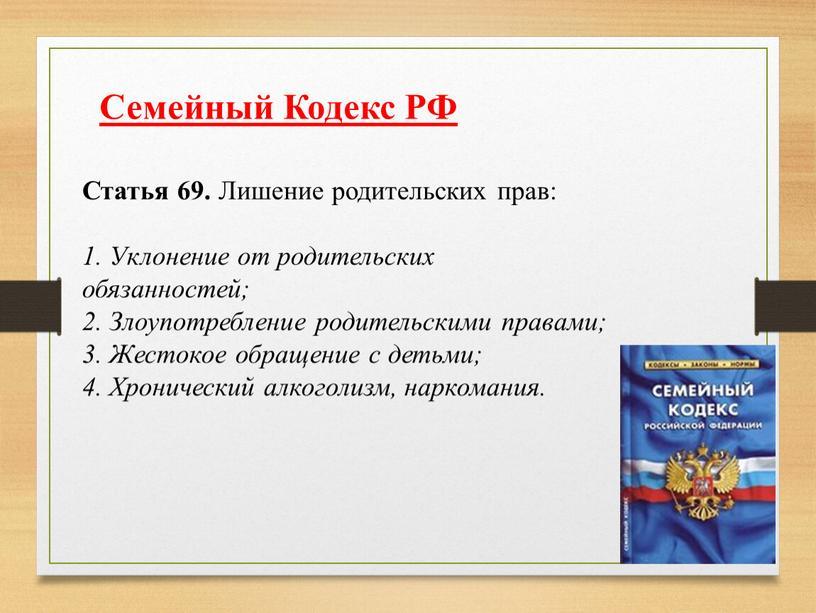 Семейный Кодекс РФ Статья 69.