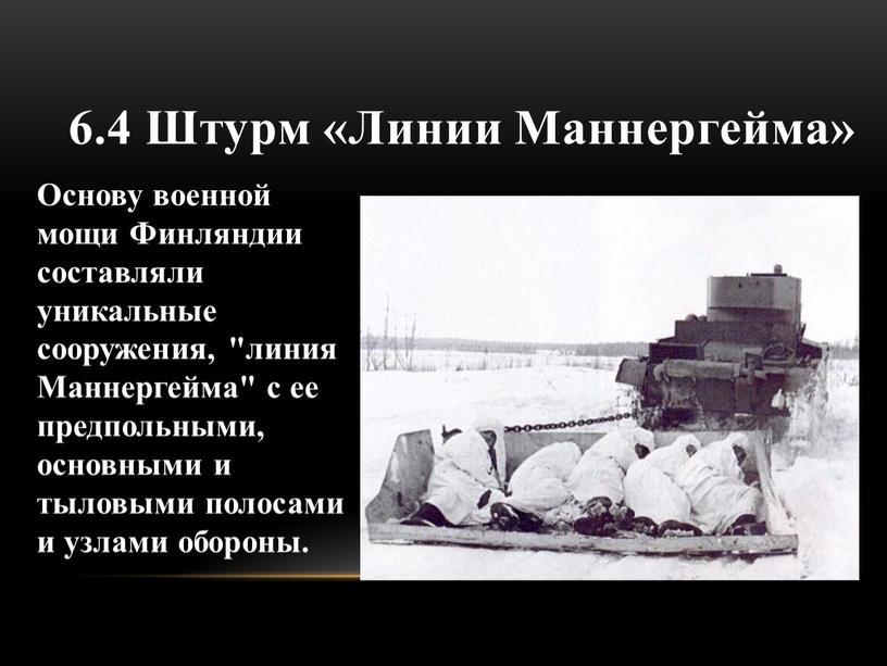 Штурм «Линии Маннергейма» Основу военной мощи