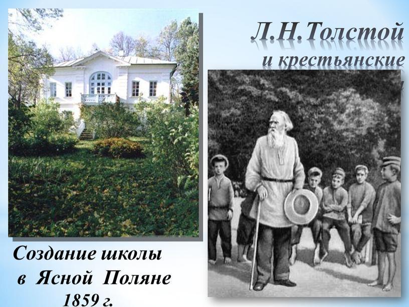 Л.Н.Толстой и крестьянские дети