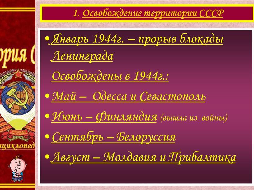 Январь 1944г. – прорыв блокады