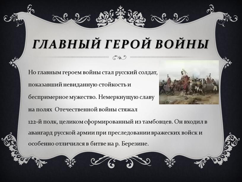 Главный герой войны Но главным героем войны стал русский солдат, показавший невиданную стойкость и беспримерное мужество