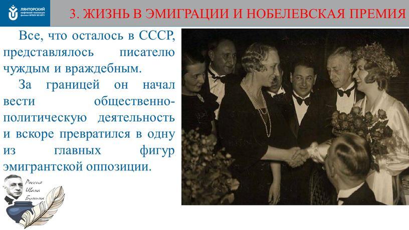 Все, что осталось в СССР, представлялось писателю чуждым и враждебным