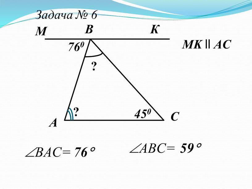 А Задача № 6 B C МK ll AC 760 450