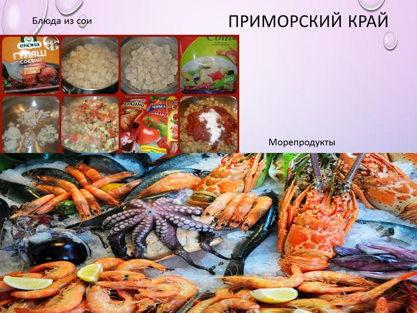 Приморский край Блюда из сои