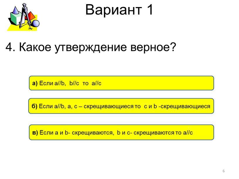 Вариант 1 а) Если а//b, b//с то а//c б)