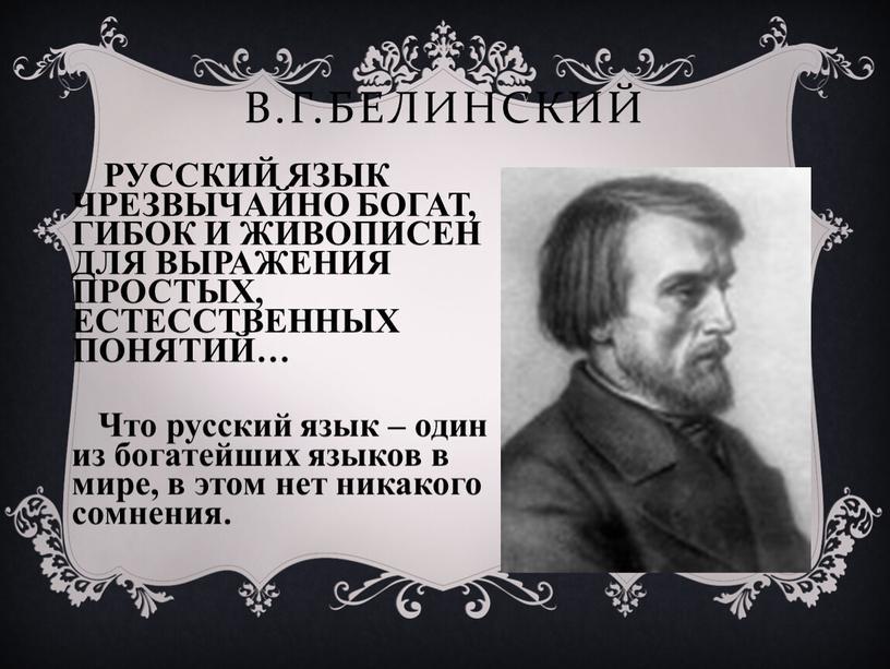 В.Г.Белинский РУССКИЙ ЯЗЫК ЧРЕЗВЫЧАЙНО