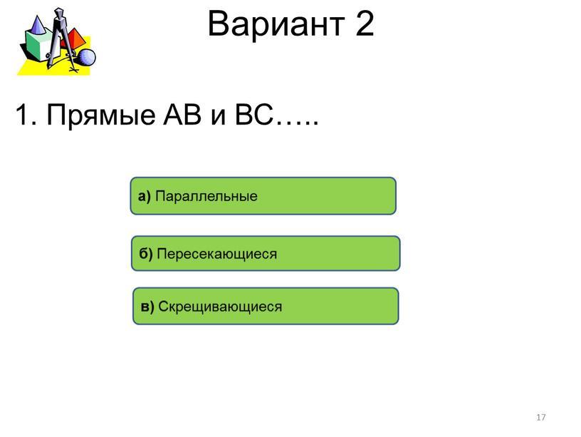 Вариант 2 б) Пересекающиеся а)