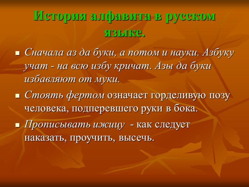 История алфавита в русском языке