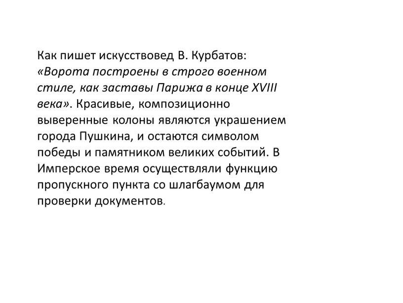 Как пишет искусствовед В. Курбатов: «Ворота построены в строго военном стиле, как заставы