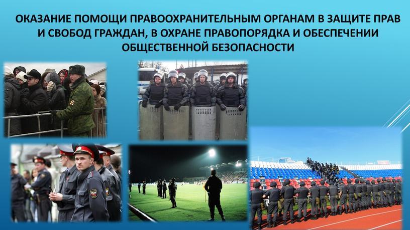 Оказание помощи правоохранительным органам в защите прав и свобод граждан, в охране правопорядка и обеспечении общественной безопасности