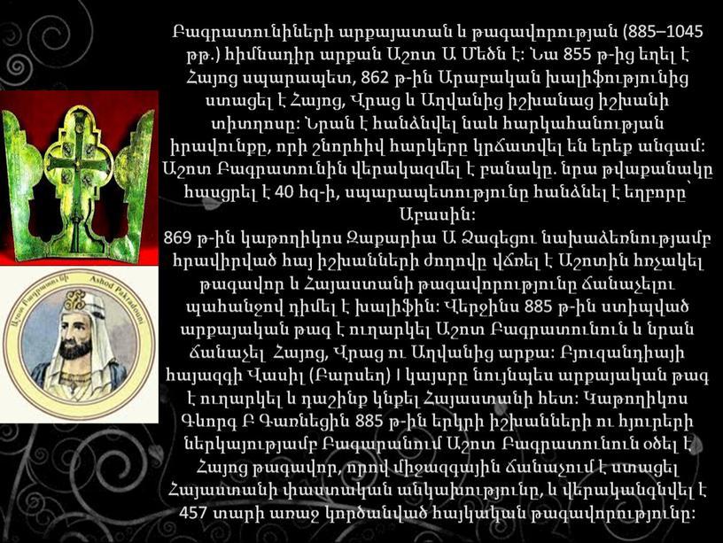 I կայսրը նույնպես արքայական թագ է ուղարկել և դաշինք կնքել Հայաստանի հետ: Կաթողիկոս Գևորգ Բ Գառնեցին 885 թ-ին երկրի իշխանների ու հյուրերի ներկայությամբ Բագարանում Աշոտ…