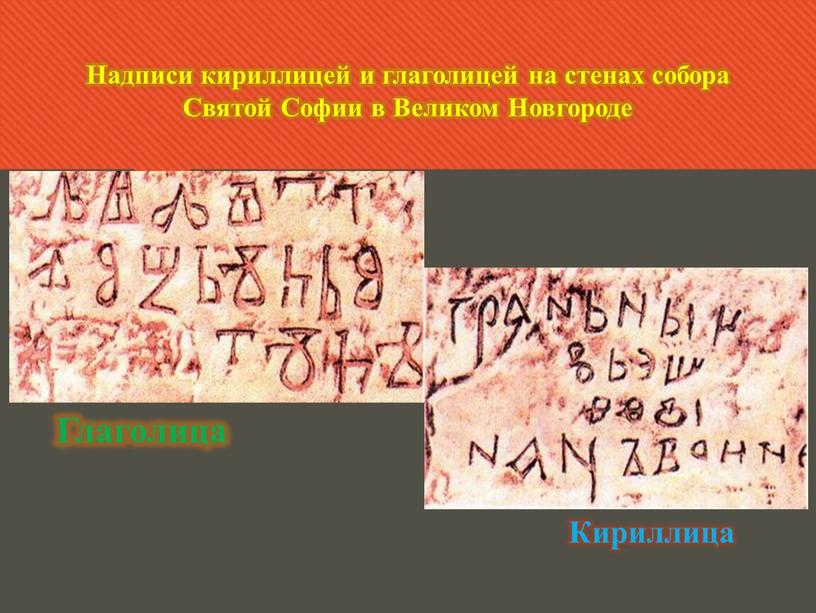 Надписи кириллицей и глаголицей на стенах собора