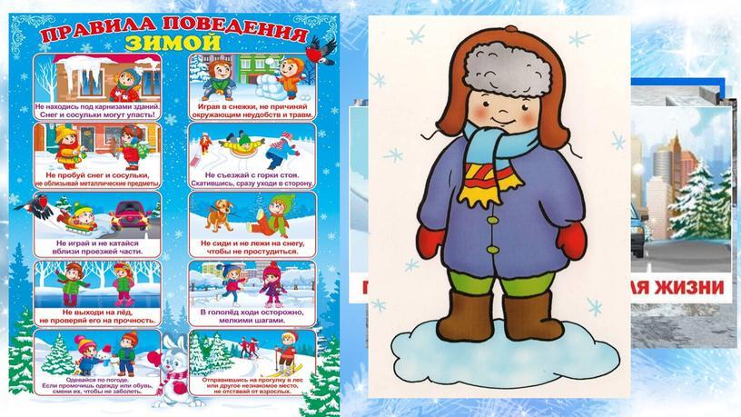"""Мультимедийная игра для детей средней группы """"Зима"""""""