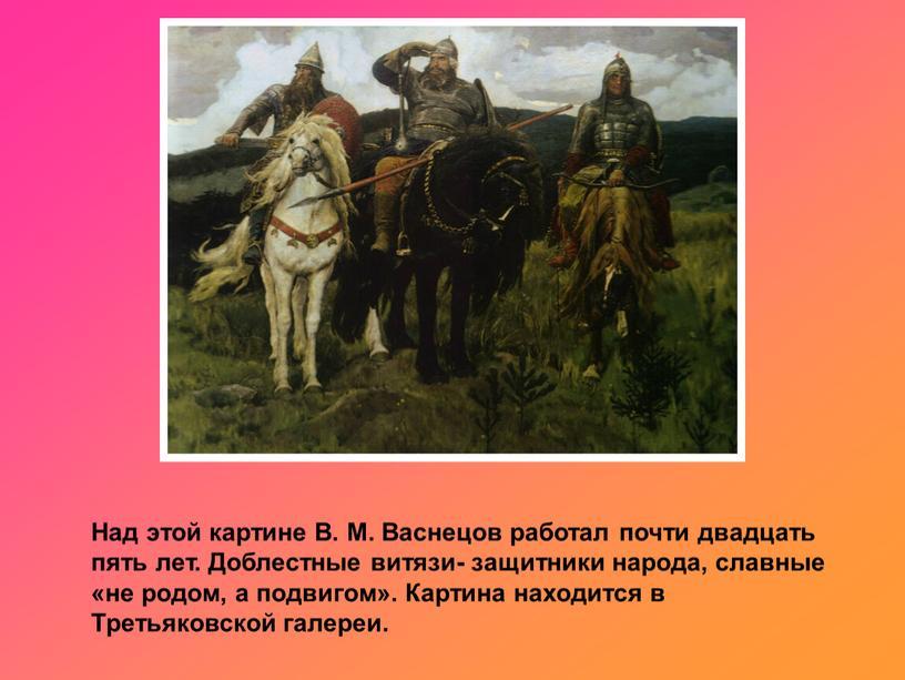 Над этой картине В. М. Васнецов работал почти двадцать пять лет