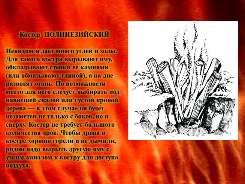 Костер ПОЛИНЕЗИЙСКИЙ Невидим и дает много углей и золы