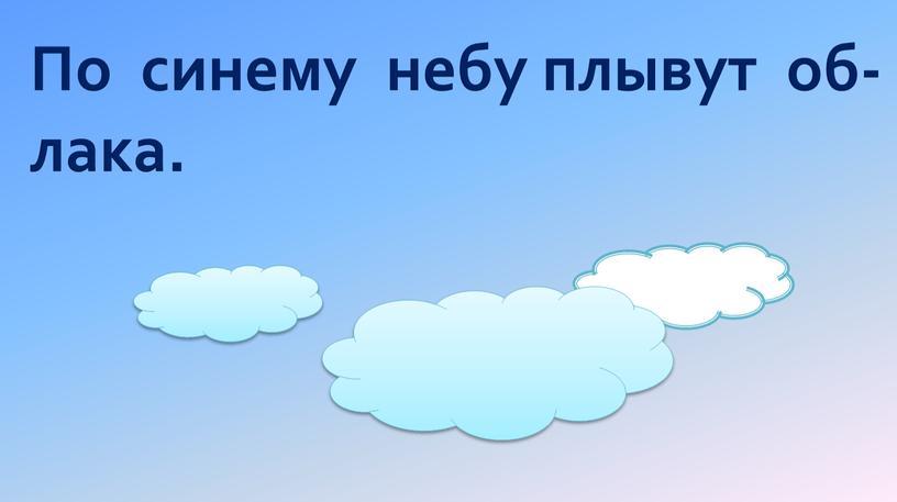По синему небу плывут об- лака