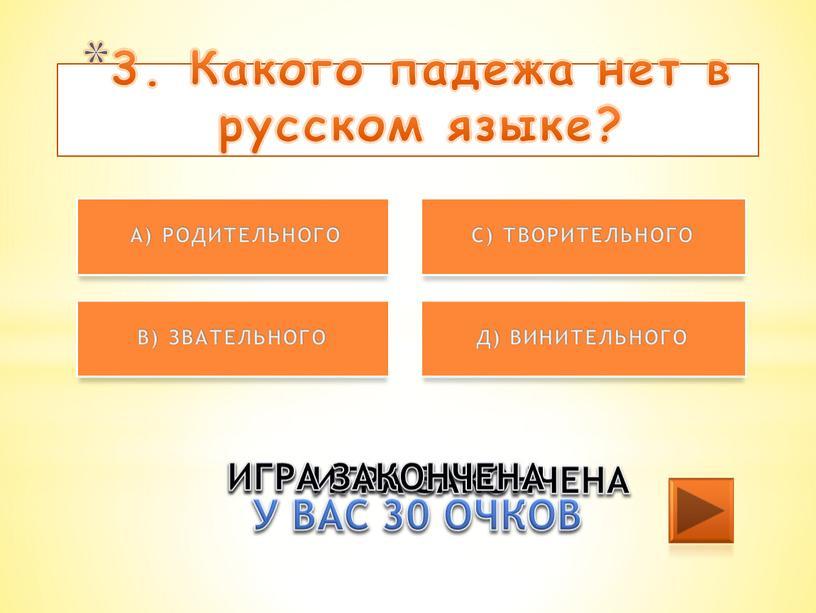 Какого падежа нет в русском языке?