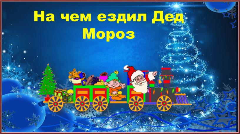 На чем ездил Дед Мороз