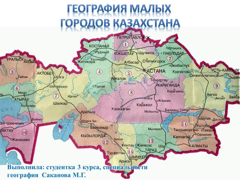 Казахстана Выполнила: студентка 3 курса, специальности география