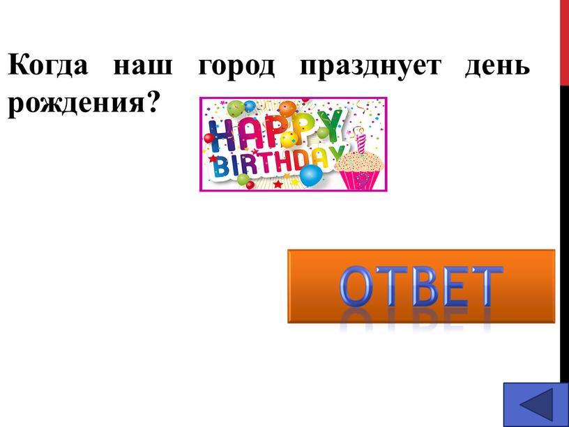 Когда наш город празднует день рождения? 18 ноября с 1773 года