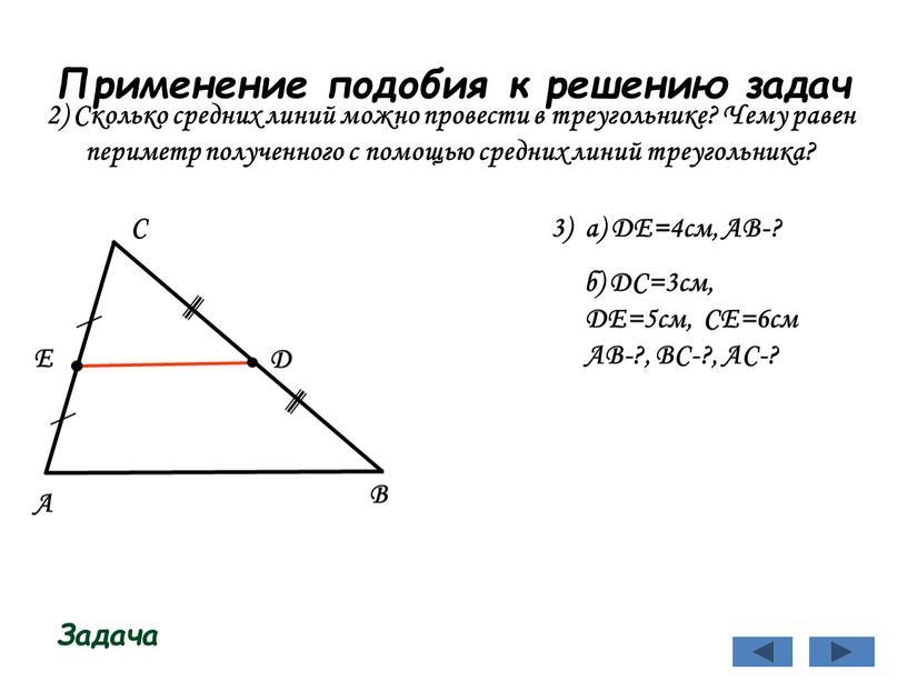 Применение подобия к решению задач 2)