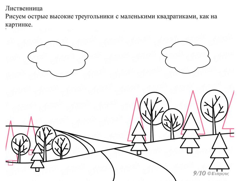 Лиственница Рисуем острые высокие треугольники с маленькими квадратиками, как на картинке