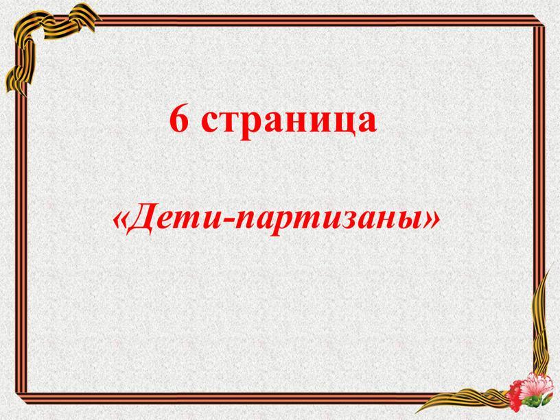 6 страница «Дети-партизаны»