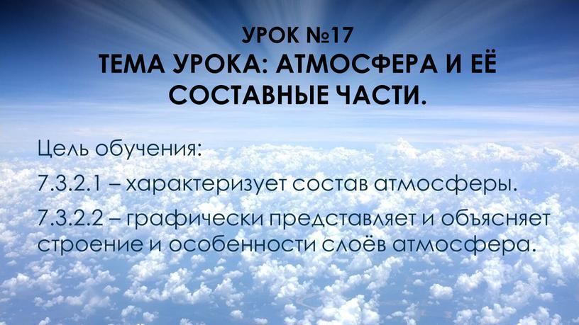 Цель обучения: 7.3.2.1 – характеризует состав атмосферы