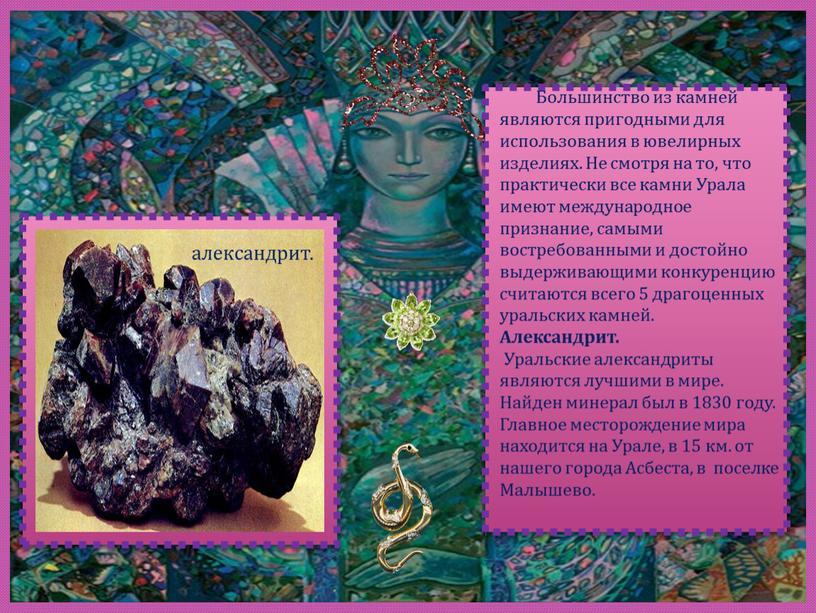 Большинство из камней являются пригодными для использования в ювелирных изделиях