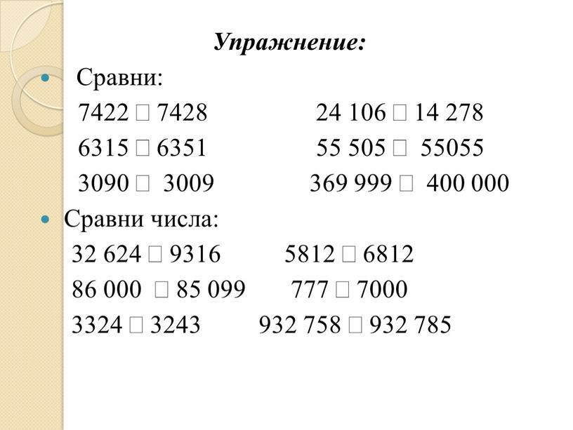 Упражнение: Сравни: 7422  7428 24 106  14 278 6315  6351 55 505  55055 3090  3009 369 999  400 000