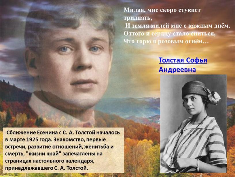 Сближение Есенина с С. А. Толстой началось в марте 1925 года