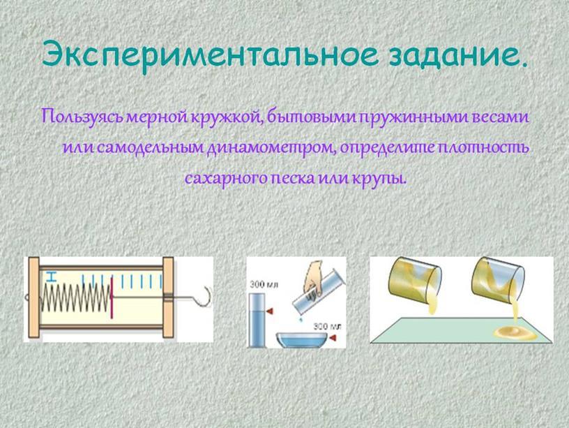 """Урок физики """"Сила упругости"""""""