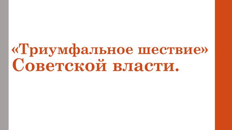 Триумфальное шествие» Советской власти