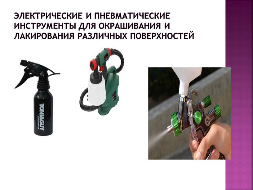 Электрические и пневматические инструменты для окрашивания и лакирования различных поверхностей