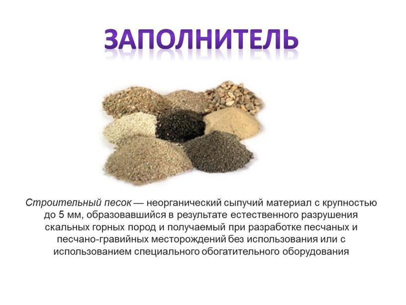Строительный песок — неорганический сыпучий материал с крупностью до 5 мм, образовавшийся в результате естественного разрушения скальных горных пород и получаемый при разработке песчаных и…