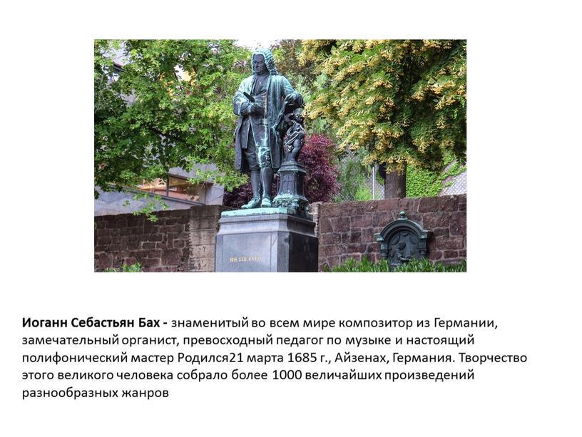 Иоганн Себастьян Бах - знаменитый во всем мире композитор из
