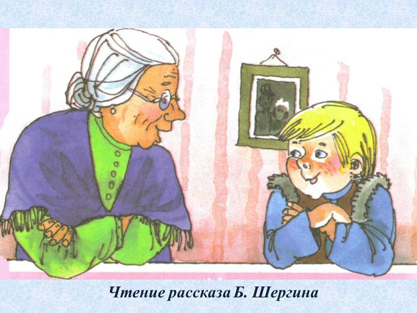 Чтение рассказа Б. Шергина