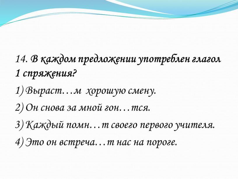 В каждом предложении употреблен глагол 1 спряжения? 1)
